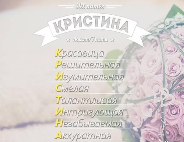 Кристина - значение имени, происхождение, характер и судьба