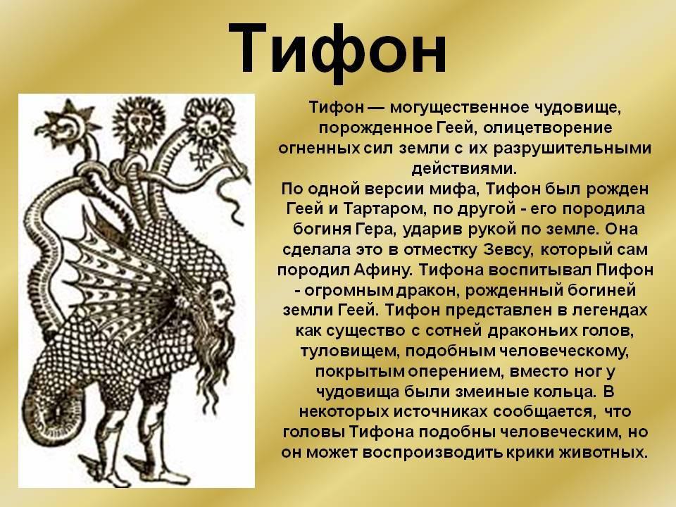 Зевс и тифон - как олимпийский бог создал вулкан этна?