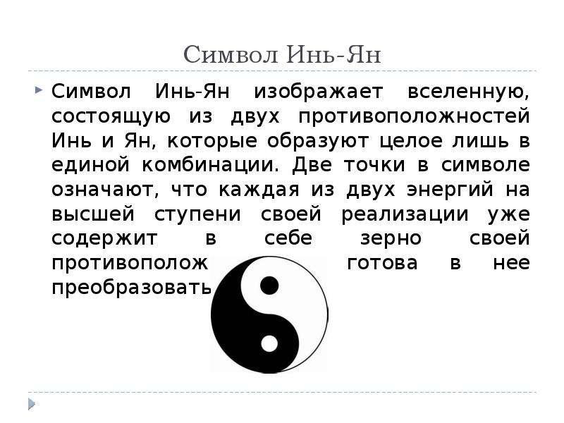 Инь-ян / символизм-символы - значение символа инь-ян - что символизирует инь-ян? / тай цзы - великий предел