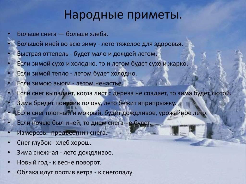 Народные приметы о зиме — что поведает морозная сказка?