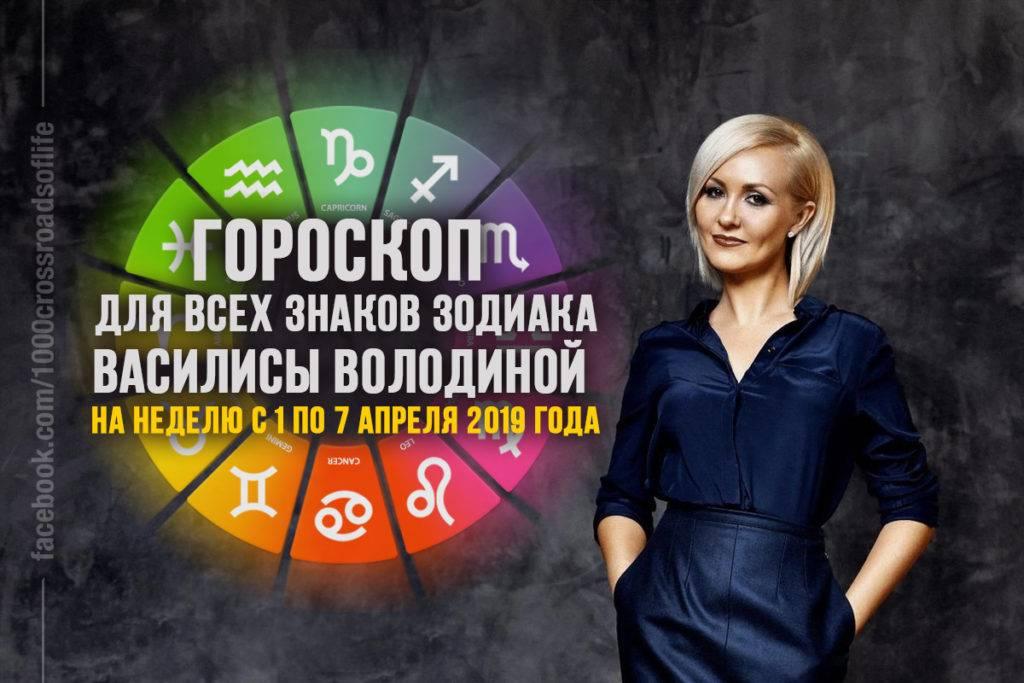 Гороскоп на июль 2020 года от василисы володиной: самый точный (любовь, карьера, финансы)