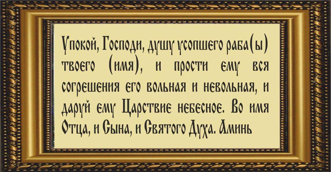 Православные молитвы об усопших