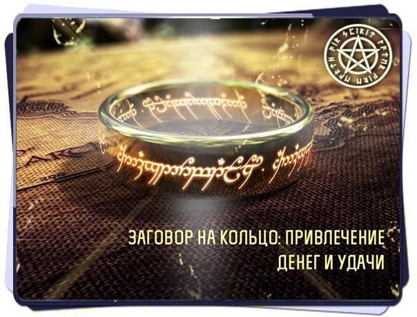 Заговоры на кольцо: приворот мужчины и удачи, возможные последствия