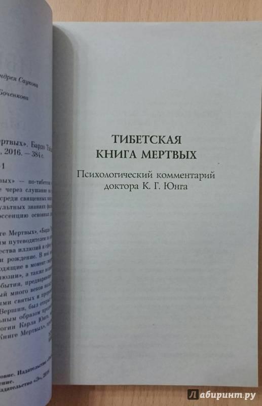 Роберт турман ★ тибетская книга мертвых читать книгу онлайн бесплатно