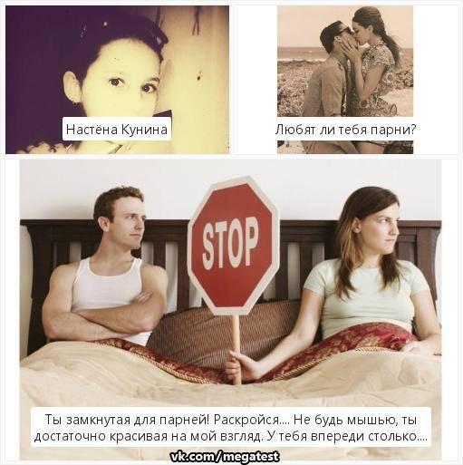 Как понять, что ты нравишься парню? 13 признаков и 3 теста на симпатию