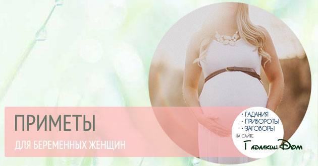 40 народных примет о зачатии. - планирование беременности - страна мам