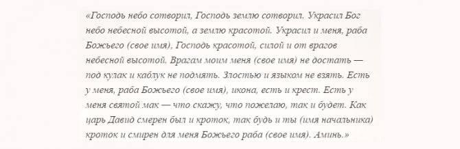 Самая сильная молитва от злого начальника на работе | zdavnews.ru