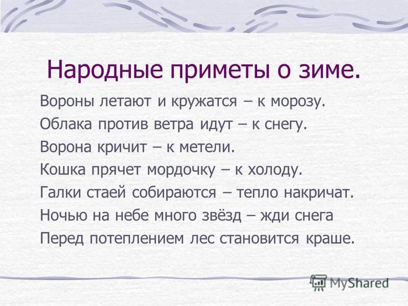 Русские народные приметы про зиму