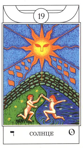Солнце таро: сочетание с другими картами и значение