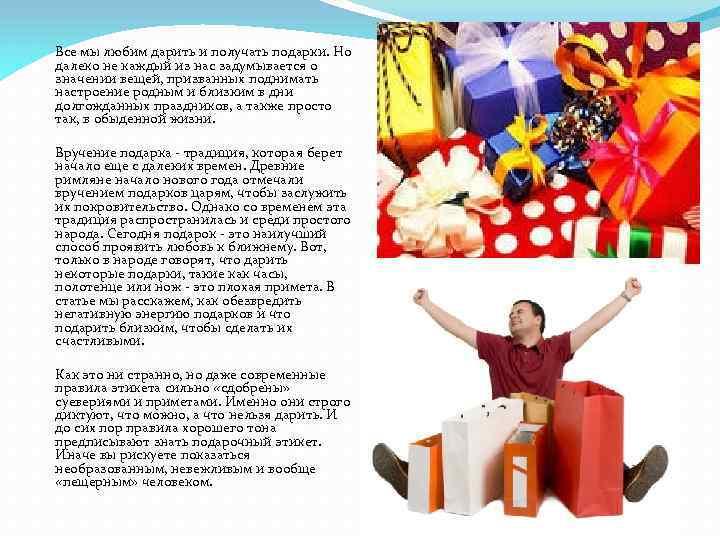 Что нельзя дарить мужчине: приметы и суеверия, какие подарки можно дарить мужу, парню, другу