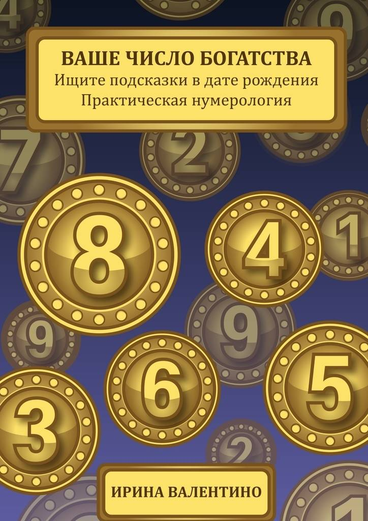 Как узнать свое денежное число по нумерологии