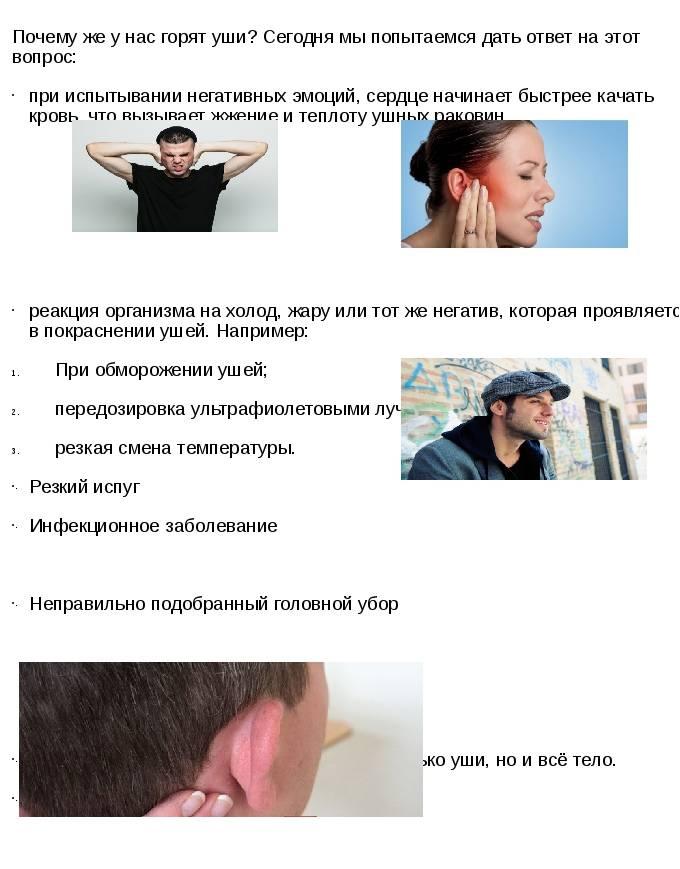 К чему горит левое ухо – значение приметы по дням недели и времени суток