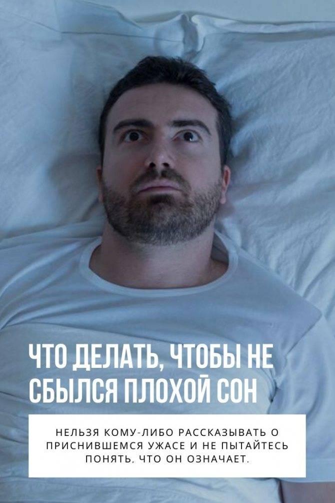Когда рассказать плохой сон чтобы не сбылся. что нужно сделать, чтобы дурной сон не сбылся