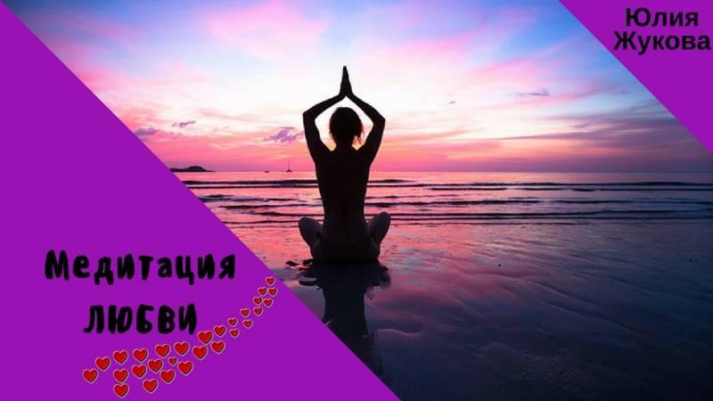 Любовь – великая энергия, подарок бога. энергия любви