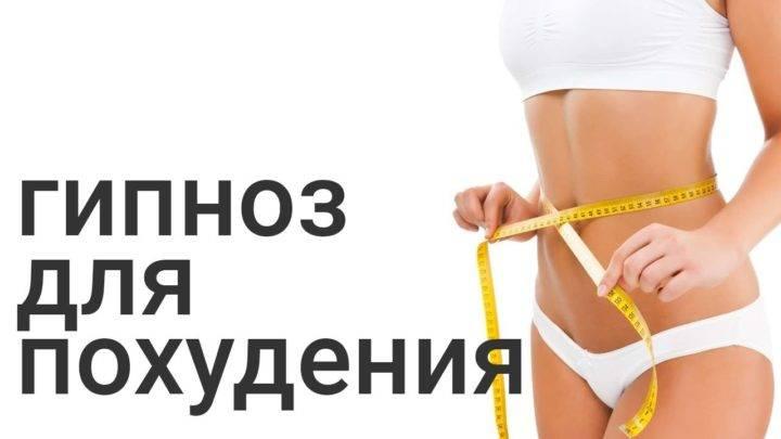 Психолог для похудения - коррекция фигуры и веса | психологические тренинги для похудения
