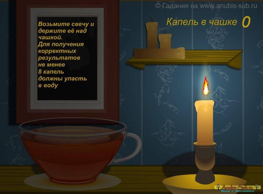 Гадание на свечах на отношения. гадание на свечах на любовь