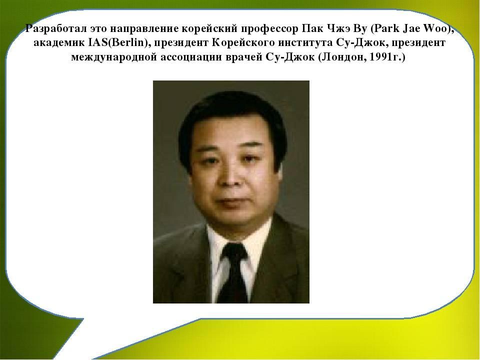 Литература по су джок. украинская ассоциация акупунктуры су джок