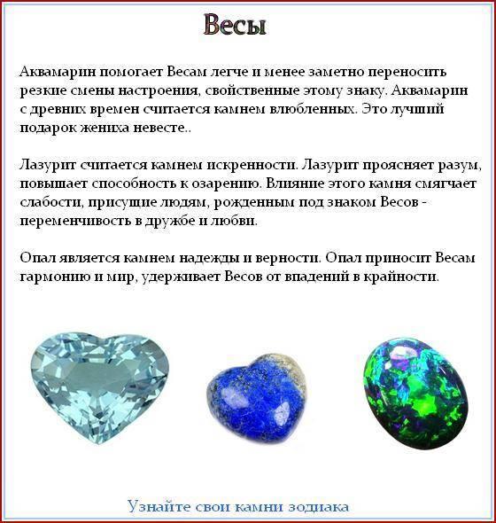 Какой камень подходит Весам по гороскопу?