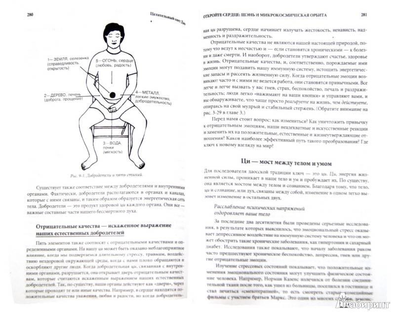 Книга секреты любви. даосская практика для женщин и мужчин читать онлайн бесплатно, автор л. бинг – fictionbook
