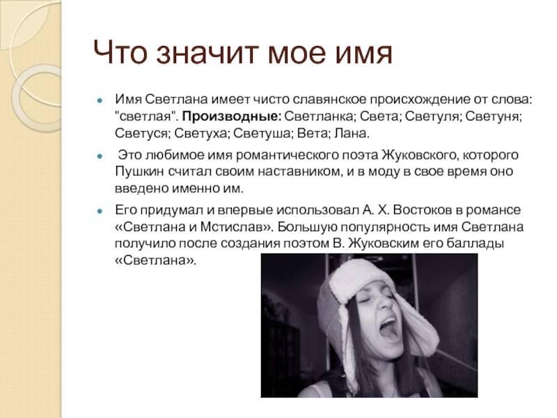 Значение имени светлана: характер и судьба, происхождение, совместимость - nameorigin.ru