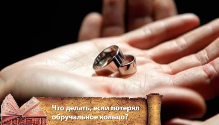 Приметы про обручальные кольца, суеверия, как выбрать и покупать