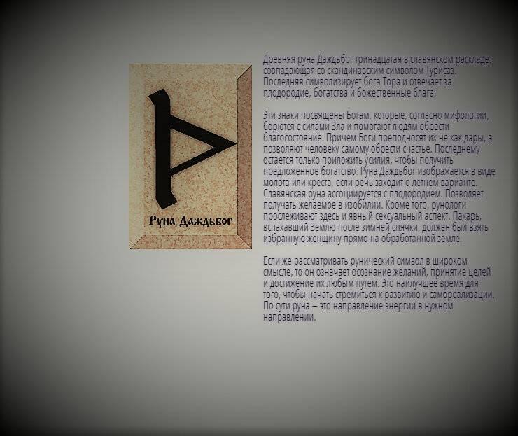Значение, описание и толкование славянских рун в гадании