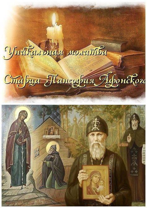 Молитвы задержания старца пансофия афонского