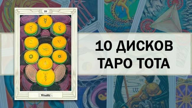 Десятка пентаклей: значение в отношениях и любви, сочетании с другими картами таро, карта дня