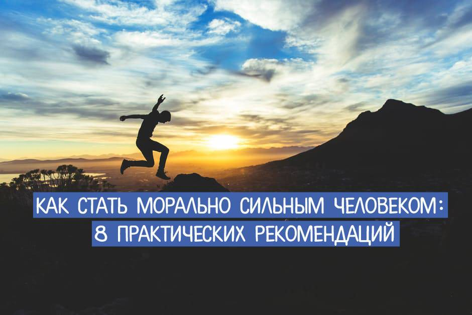 Как стать сильнее духом: советы :: syl.ru