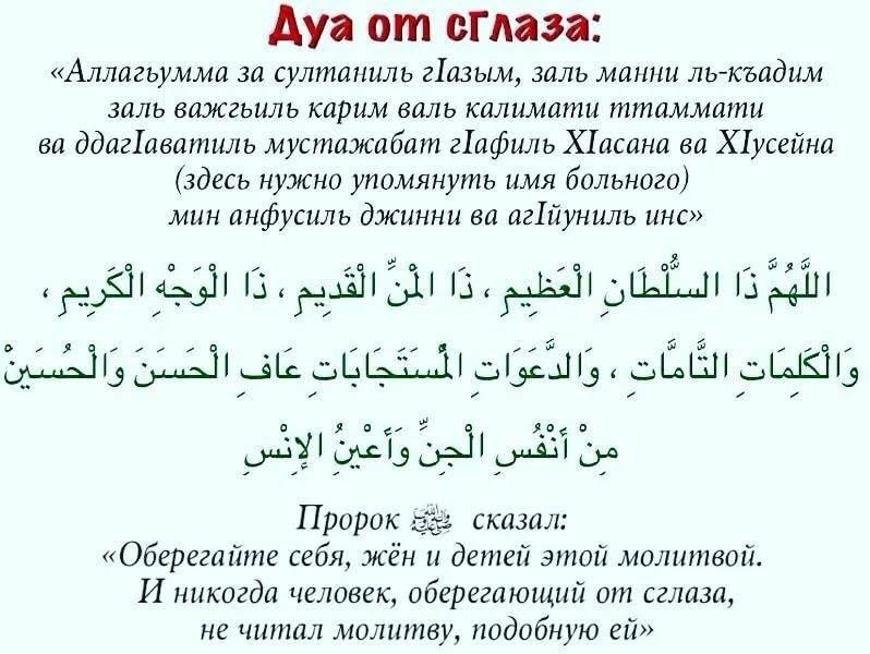 Молитвы от сглаза и порчи мусульманские: сильные дуа, рукия, аяты, суры. чтение корана от сглаза, порчи, колдовства