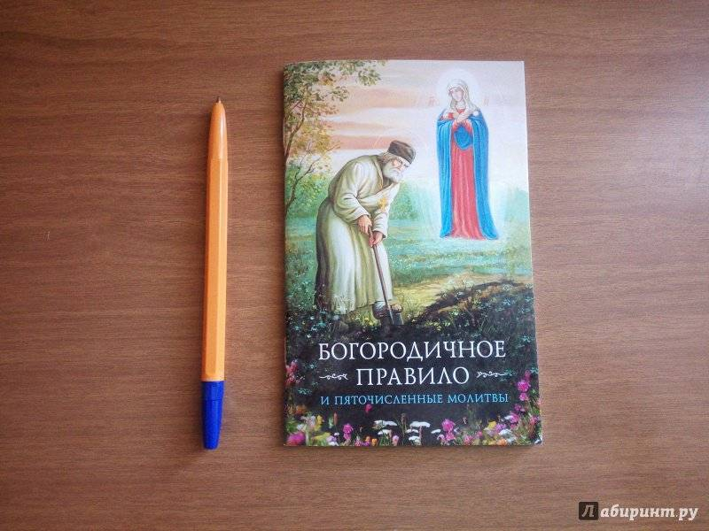 Полный текст богородичного правила на русском языке, как правильно и сколько дней читать