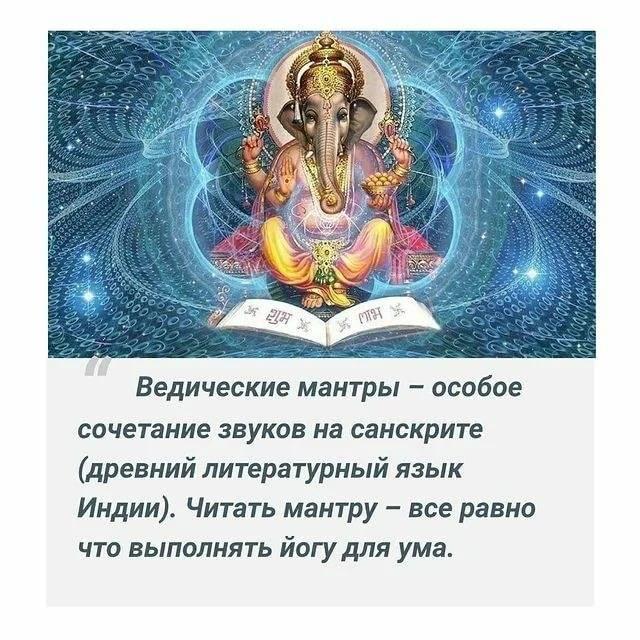Мантры: что это такое? мантры для медитации, 108 имен бога, кали, биджа и другие. как правильно читать, чтобы они действовали? самые сильные