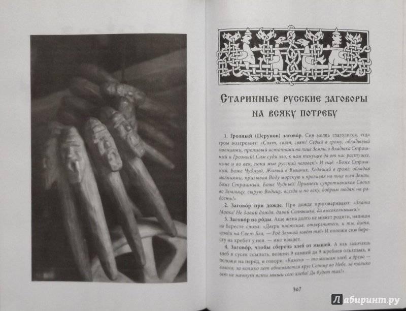 Древние заговоры: примеры старославянских заклинаний