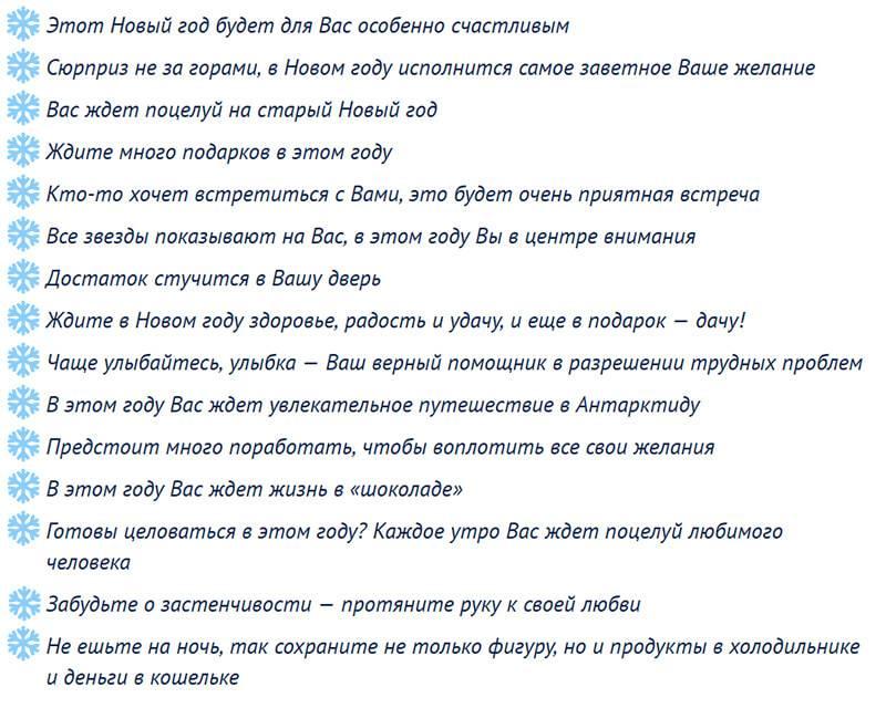 Предсказания для печенья с предсказаниями - тексты пожеланий. печенье с предсказанием: три рецепта и готовые бумажки с пожеланиями! юмористические предсказания для печенья с предсказаниями