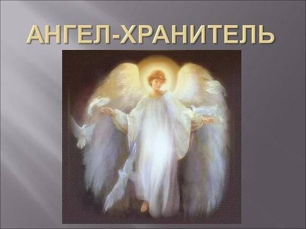Ангел-хранитель: кто это, зачем, в чем помогает