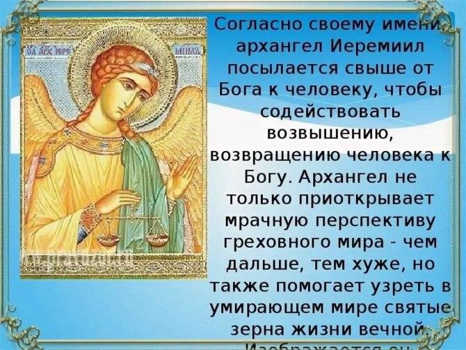 Чем отличаются ангелы от архангелов?