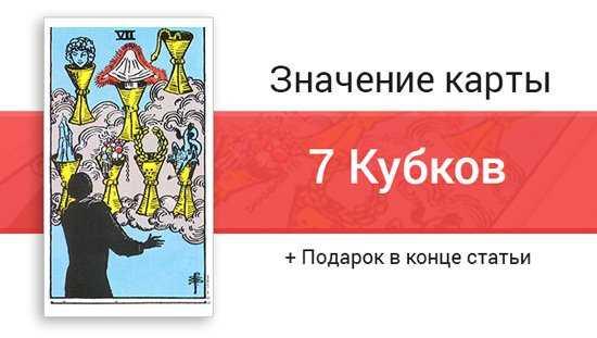 7 семерка кубков (чаш) таро райдера уайта - таро: гадания