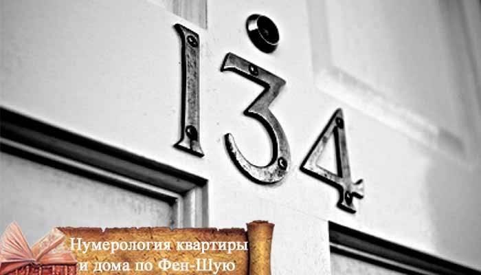 Как определить счастливый номер квартиры по нумерологии