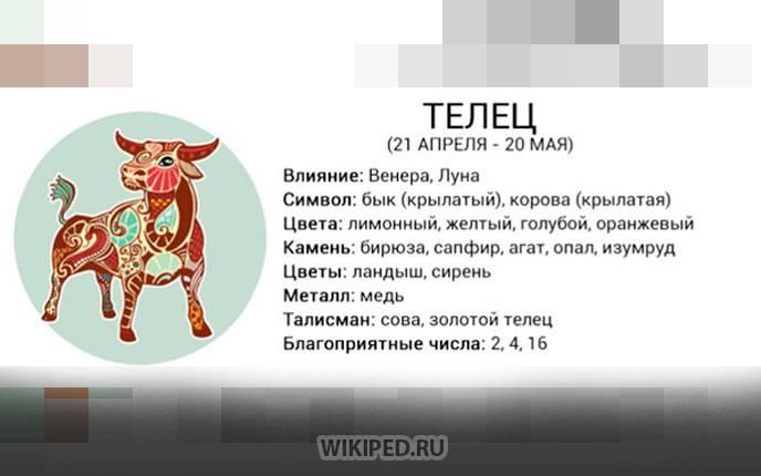 Женщина телец: характеристика и характер женщины тельца