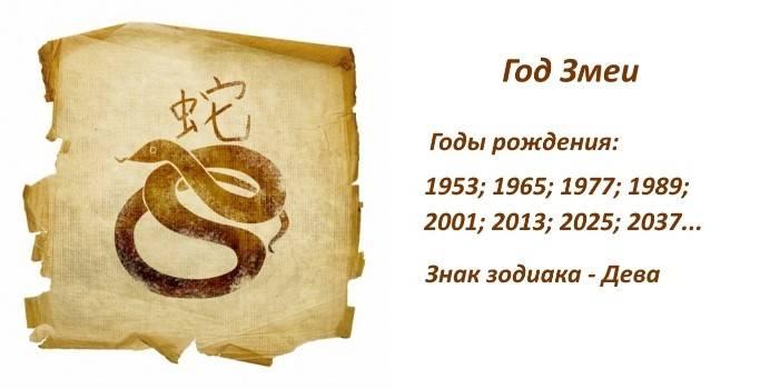 Восточный гороскоп змея - характеристика. год змеи.