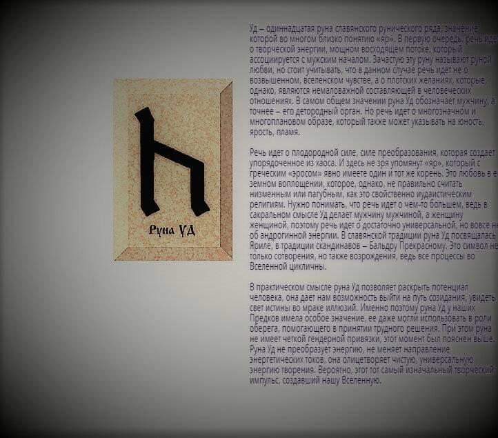 Радуга – славянская руна. что означает и как ее применяют?