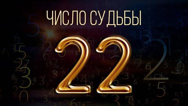 Число судьбы 22