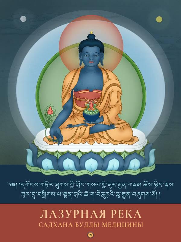 Будда медицины - вики