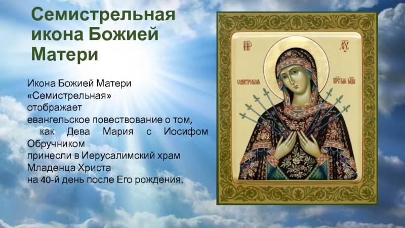 Отличия и сходства икон божией матери «умягчение злых сердец» и «семистрельная»