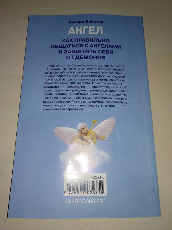 Как правильно общаться с ангелом хранителем? / православие.ru
