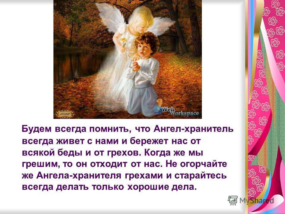 Как узнать, какой ангел-хранитель твой, кто он и как его имя