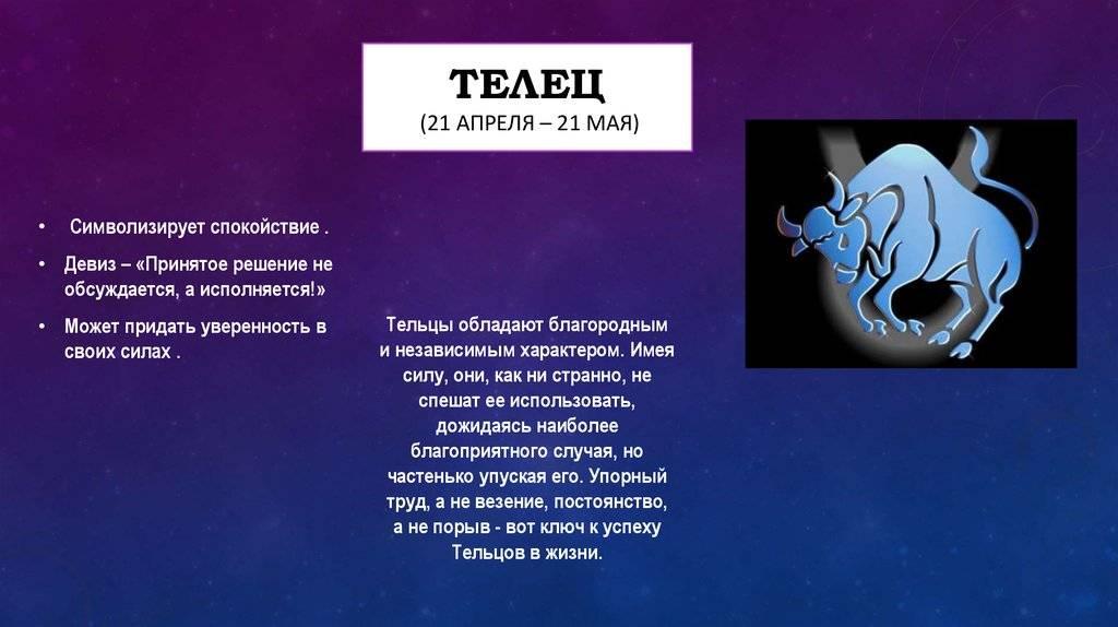 Женщина-телец характеристика и совместимость знака зодиака