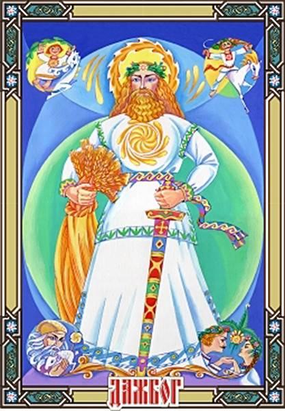 Даждьбог в славянской мифологии - ведические пророчества воплощения даждьбога