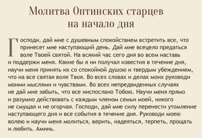 Молитвы утренние. молитвослов на русском языке