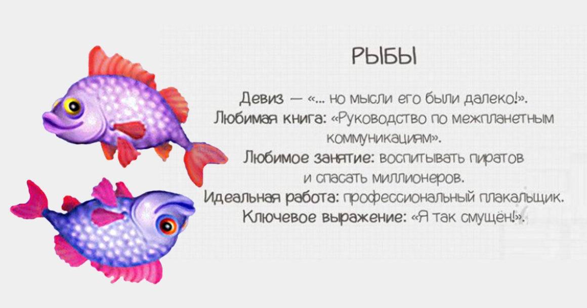 Все о рыбах: интересные факты и особенности знака зодиака